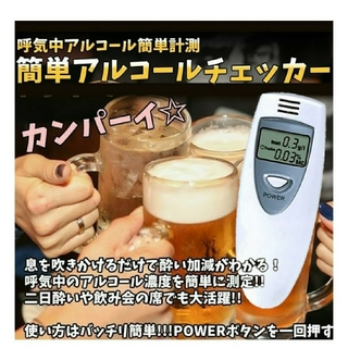 便利⭐携帯用アルコールチェッカー  アルコールテスター  飲酒運転 飲酒 測定