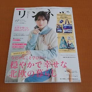 宝島社 - リンネル 12月号 雑誌のみ