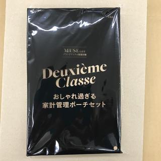 ドゥーズィエムクラス(DEUXIEME CLASSE)のオトナミューズ11月号付録 おしゃれ過ぎる家計管理ポーチ(ポーチ)