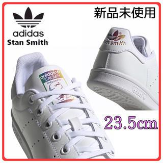 adidas - adidas スタンスミス EH0739 ホワイト レインボー 23.5cm