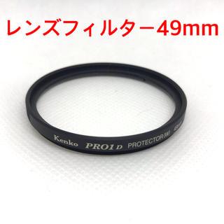 ケンコー(Kenko)のKenko PRO1 Dレンズフィルター プロテクター49mm(フィルター)