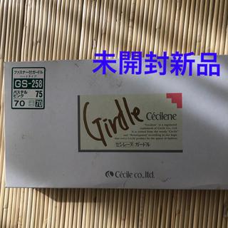 セシール(cecile)の■cecile ファスナー付ガードル ハードタイプ(その他)