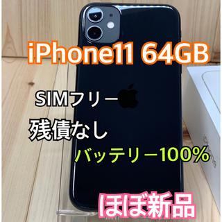 Apple - 【新品同等】【100%】iPhone 11 64 GB SIMフリー Black