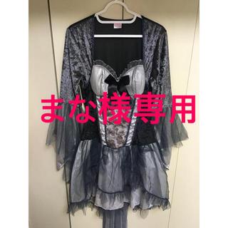 ゴースト 花嫁 ドレス(コスプレ)(衣装一式)