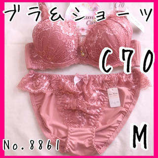 ブラ&ショーツセットC70       No.8861(ブラ&ショーツセット)