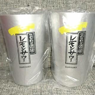 サントリー - 【本日ご購入で明日までに発送】こだわり酒場 レモンサワー タンブラー 2個