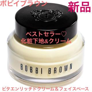 ボビイブラウン(BOBBI BROWN)の◆新品◆ ボビイブラウン  ビタエンリッチドクリーム&フェイスベース(化粧下地)