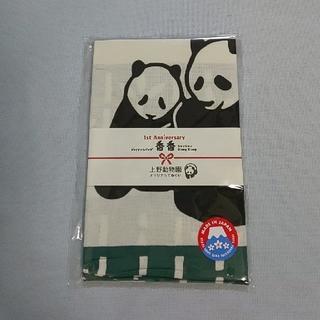 シャンシャン  てぬぐい  上野動物園  パンダ