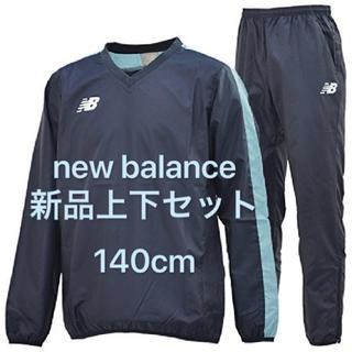 New Balance - 新品140cm  ジュニア長袖シャツ ロングパンツ 上下セット
