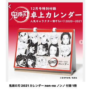 集英社 - non-no12月号 鬼滅の刃カレンダー