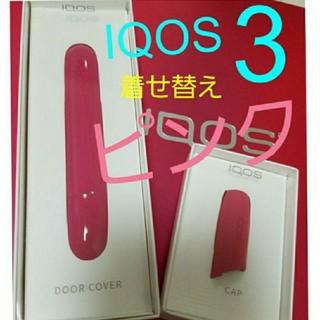IQOS - IQOS 3 アイコス DUO ドアカバー キャップ ブロッサムピンクセット 桃