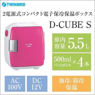 TWINBIRD - TWINBIRD(ツインバード)コンパクト 保冷保庫 HR-DB06P