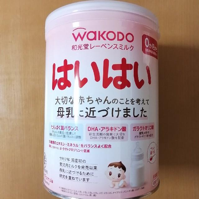 和光堂(ワコウドウ)の和光堂 はいはい 粉ミルク みかん様専用 キッズ/ベビー/マタニティの授乳/お食事用品(その他)の商品写真