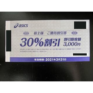 asics - アシックス 株主優待割引券 30%割引(割引限度額3,000円) 10枚
