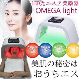 大人気❗LED光エステ美顔器 4色 omega light オメガライト