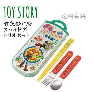 トイストーリー(トイ・ストーリー)のトイストーリー 食洗機対応 トリオセット 箸 スプーン フォーク 日本製(弁当用品)