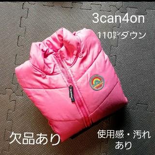 サンカンシオン(3can4on)の(格安商品/早い者勝ち)3can4on ダウン(ジャケット/上着)