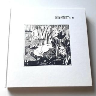 ムーミン展 トーベ・ヤンソン生誕100年記念図録(アート/エンタメ)