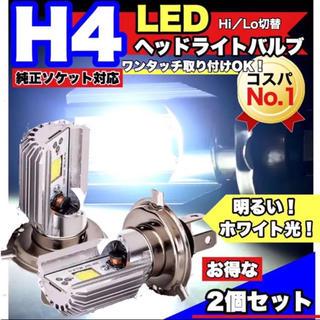 H4 LEDヘッドライト 2個セット