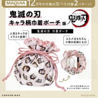 鬼滅 鬼滅の刃 巾着 ポーチ マキア MAQUIA 12月号 付録 無限列車