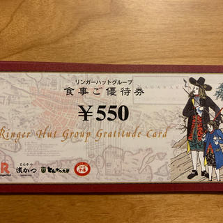 R102107リンガーハット株主優待券5500円分(レストラン/食事券)