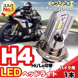 H4 LEDヘッドライト バイク用