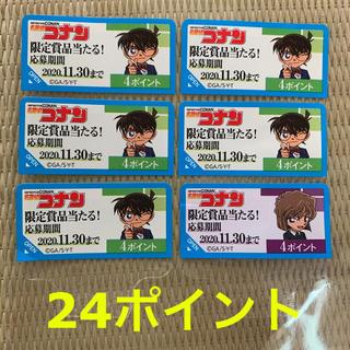 カゴメ(KAGOME)のKAGOME×名探偵コナン☆彩色の生活キャンペーン(その他)