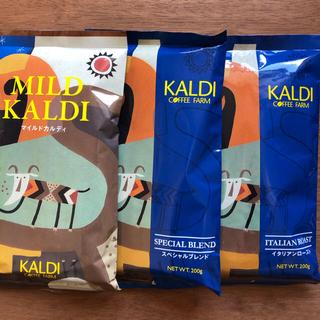 KALDI - カルディ コーヒー 焙煎珈琲 KALDI  マイルド&スペシャル&イタリアン