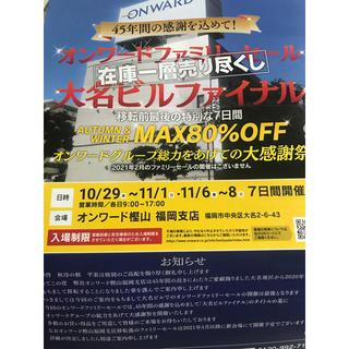 ニジュウサンク(23区)のオンワード ファミリーセール 会場:福岡(ショッピング)