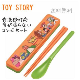 トイストーリー(トイ・ストーリー)のディズニー トイストーリー 音が鳴らない コンビセット 箸 スプーン 日本製(弁当用品)