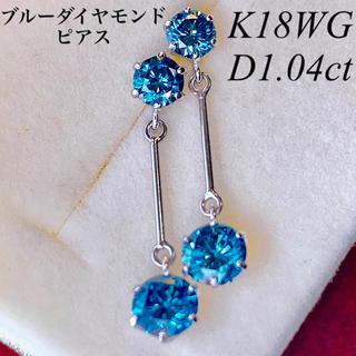 K18WG ブルーダイヤモンドピアスD1.04ct 上質ダイヤモンド