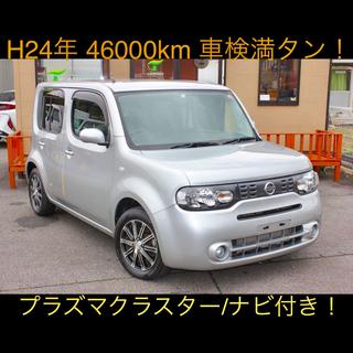 日産 - プラズマクラスター付! H24年 キューブ 46000キロ 車検満タン/ナビ付