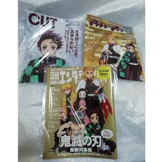 鬼滅の刃 特集 雑誌 3冊セット(印刷物)