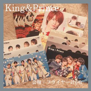 Johnny's - キンプリ 会報  King&Prince