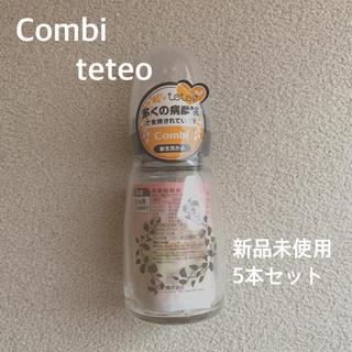 コンビ(combi)の【新品未使用】Combi teteo 哺乳瓶セット(哺乳ビン)