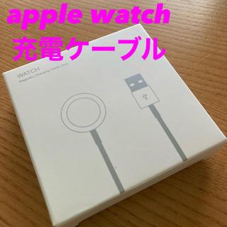 アップルウォッチ(Apple Watch)のApple Watch マグネット 充電ケーブル 1m 開封済(バッテリー/充電器)