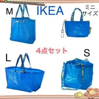 イケア(IKEA)の大人気♥️IKEA エコバッグ フラクタブルー4点セット(クノーリグ1個入り)(ショップ袋)