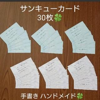 30枚 手書き ハンドメイド サンキューカード マーブル  ブルー ホワイト(その他)