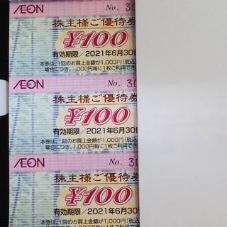 AEON - イオン株主優待券🌱3枚