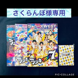 ジャニーズWEST - 【さくらんぼ様専用】ラッキィィィィィィィ7 初回盤 Blu-ray