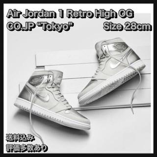 ナイキ(NIKE)の【28】Air Jordan 1 Retro High OG CO.JP(スニーカー)