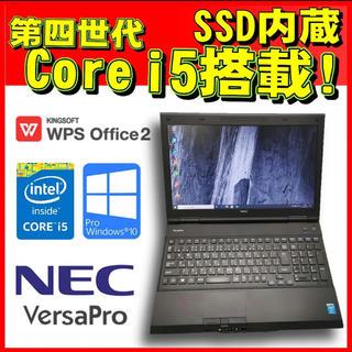 エヌイーシー(NEC)のNEC Core i5 / SSD搭載 Windows10Pro ノートPC(ノートPC)