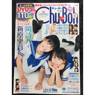 【入手困難】Chu-Boh vol.57 DVD未開封 橋本環奈 木村葉月