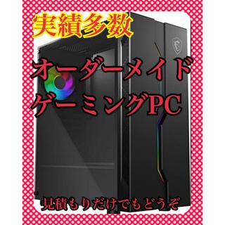 オーダーメイド ゲーミングパソコン(デスクトップ型PC)