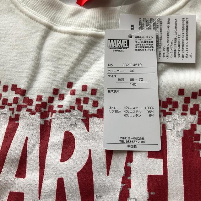 MARVEL(マーベル)のマーベル スパイダーマン トレーナー140 ホワイト キッズ/ベビー/マタニティのキッズ服男の子用(90cm~)(Tシャツ/カットソー)の商品写真