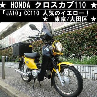 ホンダ - ★HONDクロスカブ110「JA10」CC110★東京/大田区【下取OK】