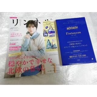 【即日発送】 リンネル 12月号 本誌 + 付録 エコバッグ セット(ファッション)