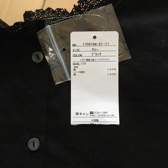 SM2(サマンサモスモス)のサマンサモスモス ❤︎レース襟後ろボタンブラウス❤︎新品未使用 レディースのトップス(シャツ/ブラウス(長袖/七分))の商品写真
