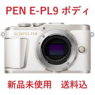 OLYMPUS - OLYMPUS オリンパス PEN E-PL9 ボディ 未使用
