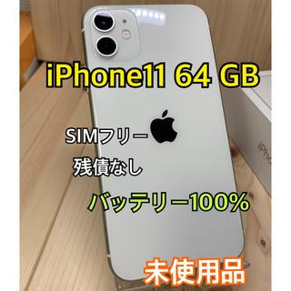 Apple - 【未使用品】【新品同等】iPhone 11 ホワイト 64 GB SIMフリー